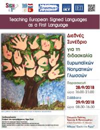 Διεθνές Συνέδριο για τη διδασκαλία Ευρωπαϊκών Νοηματικών Γλωσσών 28 & 29 Σεπτεμβρίου  2018